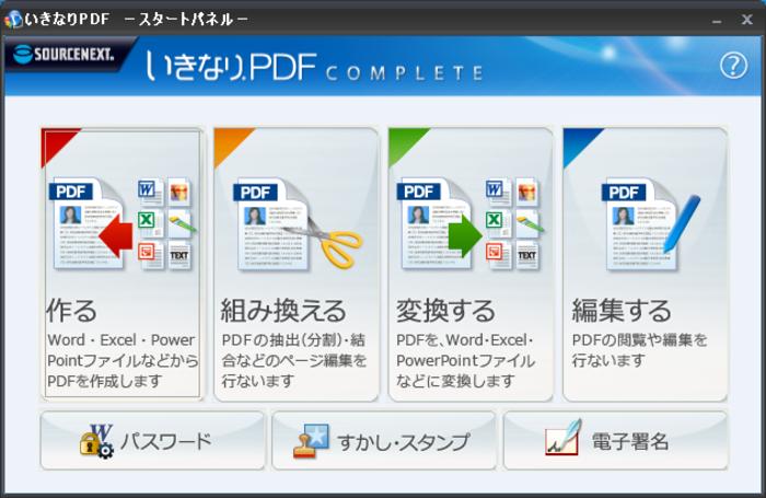 Pdf 編集 いきなり