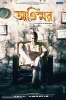 Poster of Jaatishwar
