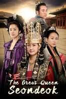 Poster of Queen Seon Duk
